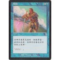MTG Magic ♦ Odyssey ♦ Standstill Chinese NM-EX