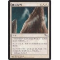 MTG Magic ♦ Shadowmoor ♦ Spectral Procession Chinese NM