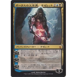 MTG Magic ♦ Mirrodin Besieged ♦ Tezzeret, Agent of Bolas Japanese NM