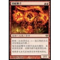 MTG Magic ♦ Eventide ♦ Stigma Lasher Chinese NM