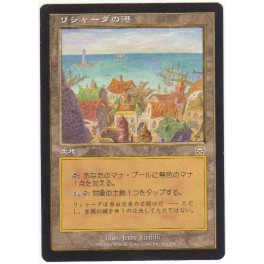 MTG Magic ♦ Mercadian Masques ♦ Rishadan Port Japanese NM