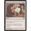 MTG Magic ♦ 9th Edition ♦ Ivory Mask Russian NM