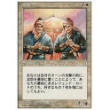 MTG Magic ♦ Portal P3K Three Kingdoms ♦ Loyal Retainers Japanese NM