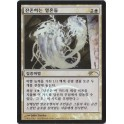MTG Magic ♦ DCI FNM ♦ Lingering Souls Korean FOIL NM