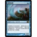 MTG Magic ♦ M14 Edition ♦ Tidebinder Mage Chinese NM