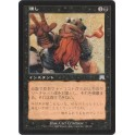 MTG Magic ♦ Onslaught-Carnage ♦ Smother Japanese NM