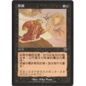 MTG Magic ♦ Mercadian Masques ♦ Snuff Out Chinese NM